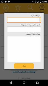 TehranBus ETA screenshot 3
