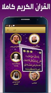 Muslim Way: Prayer Times Azan - náhled