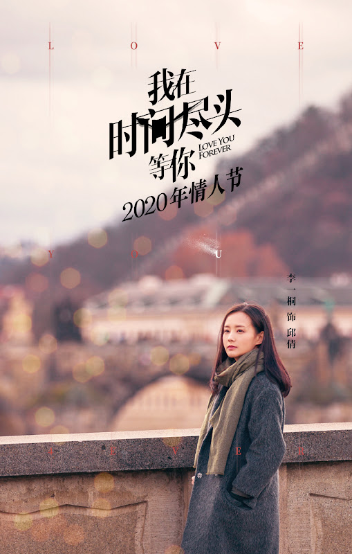 Movie Love You Forever Chinesedrama Info