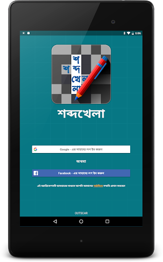 Bangla Crossword 1.2.10 screenshots 9