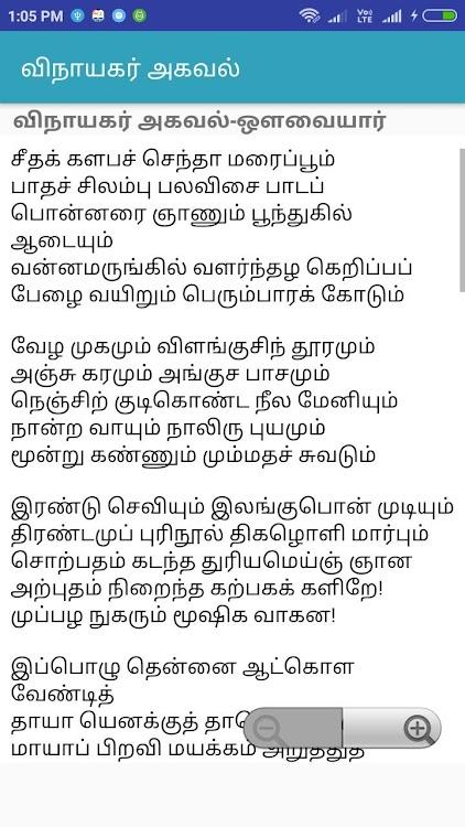 Vinayagar Agaval - விநாயகர் அகவல் – (Android