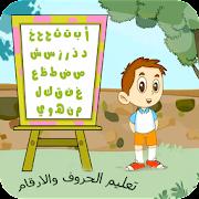 تعليم الاعداد والحروف العربية والانجليزية لاطفال