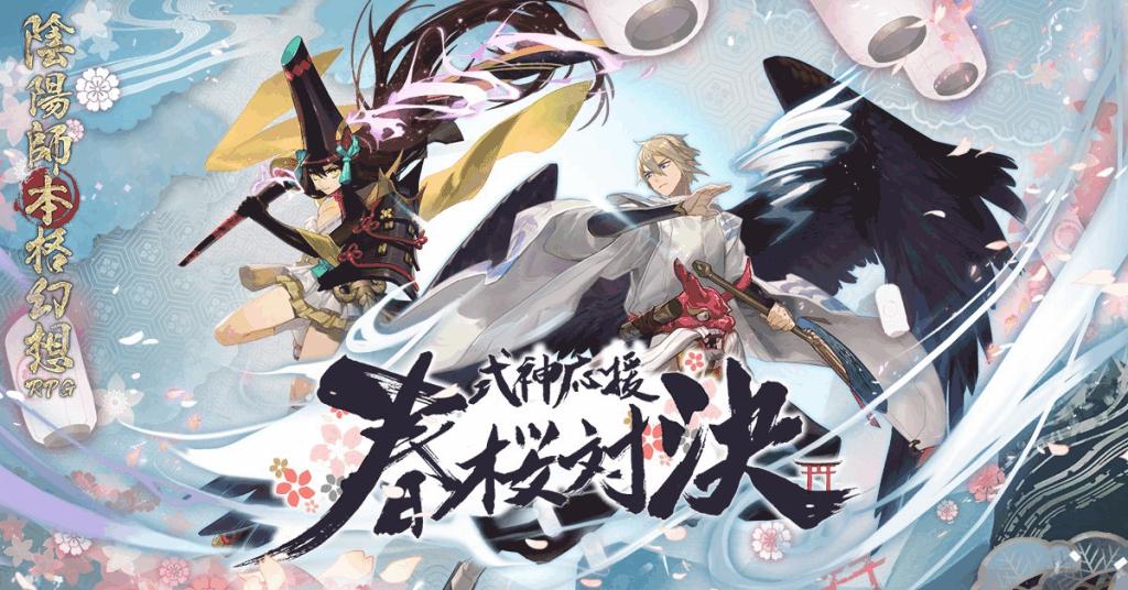 式神応援・春桜対決