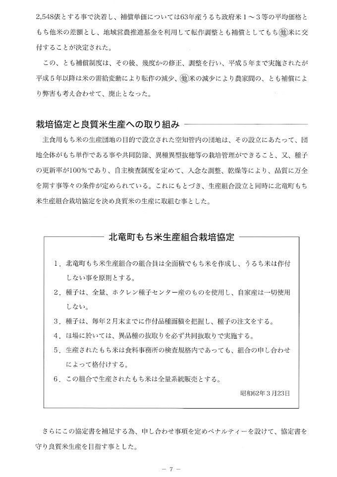 Page07『30年の歩み・北竜町もち米生産組合』