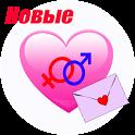 Любовные Смс 2019 icon