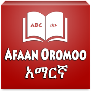 Download Amharic Afan Oromoo Dictionary 3 1 Apk (3 24Mb), For
