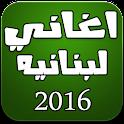 اغاني لبنانيه بدون انترنت 2016 icon