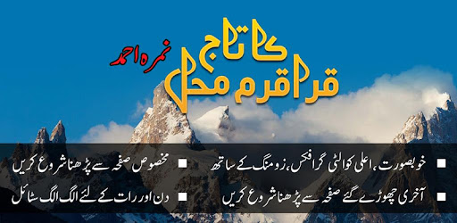 Karakoram Ka Taj Mehal Urdu Novel Pdf