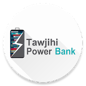 توجيهي باور بانك  Tawjihi PowerBank