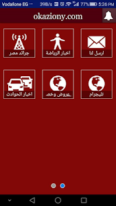 اوكازيوني- okaziony, اوكازيونى screenshot 3