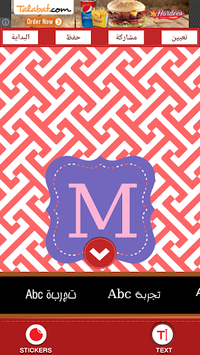 صانع نقش المونوغرام