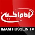 IMAM HUSSEIN TV شبكه امام حسين