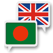App Icon for Bengali English Translate App in Czech Republic Google Play Store