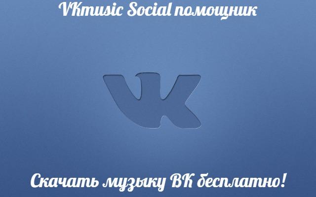 VKmusic Social помощник
