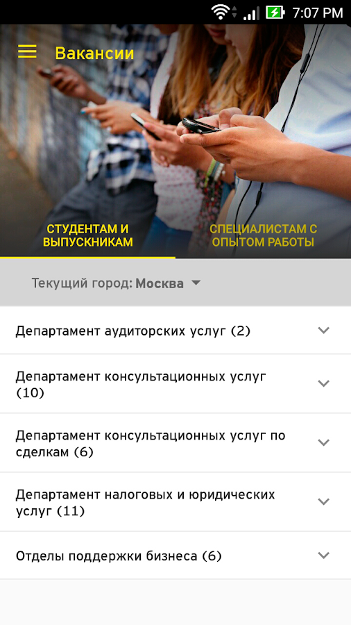 EY Russia Careers- screenshot