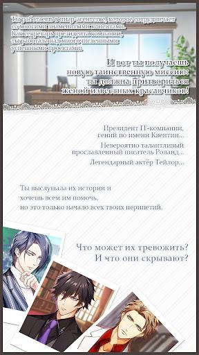 My Fake Marriage(Русский): Romance You Choose screenshot 1