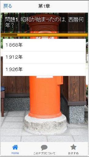雑学-昭和についてレトロクイズ