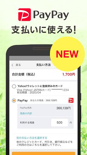 Yahoo!ショッピング-アプリでお得で便利にお買い物 6.23.0 screenshots 2