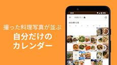 クックパッド-No.1料理レシピ検索アプリのおすすめ画像5