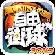 3on3自由街球-热血街头,竞技籃球 Download on Windows