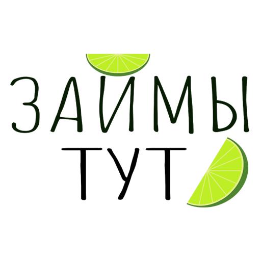 Лимон займы займ в иркутской обл