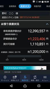 野村株アプリ - náhled