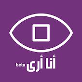 Ana Ara - Al Arabiya