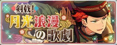 【あんスタ】新イベント! 「剣戟!月光浪漫の歌劇」