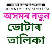 Voter List for Assam ( অসমৰ ভোটাৰ তালিকা ) All