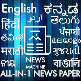 News Machine : All in one E - Newspaper 2019