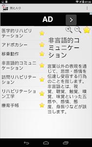 介護知識辞典HD screenshot 7