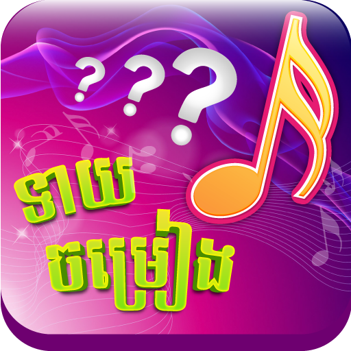 Khmer Song Quiz Online Live