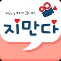 지만다 - 실시간 화상채팅 어플리케이션 icon