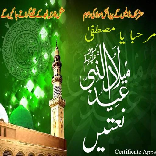 12 Rabi ul Awal Naats Shareef