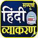 सम्पूर्ण हिन्दी व्याकरण - Hindi Grammar Download on Windows