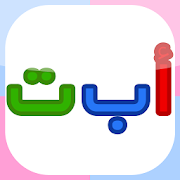 ABC Alphabets for Kids - Flashcards (Arabic)