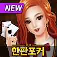 한판 포커 시즌 2 : 카지노 (슬롯, 바카라, 홀덤, 복권) apk