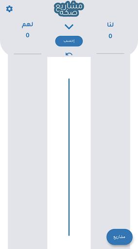 صكة مشاريع - حاسبة بلوت 1.2.2 screenshots 1