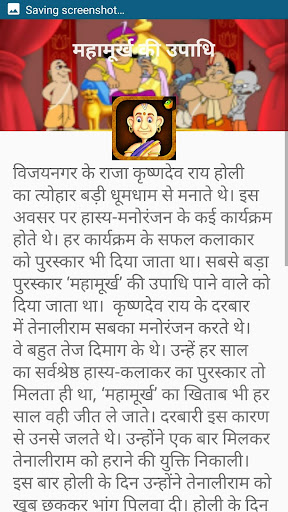 Tenali Raman Stories in Hindi by Think Tank Labs (Google