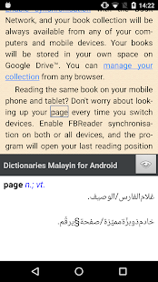Arabic <-> English Dictionaries Screenshot