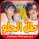 طل الحلو - جوان وليليان for PC-Windows 7,8,10 and Mac