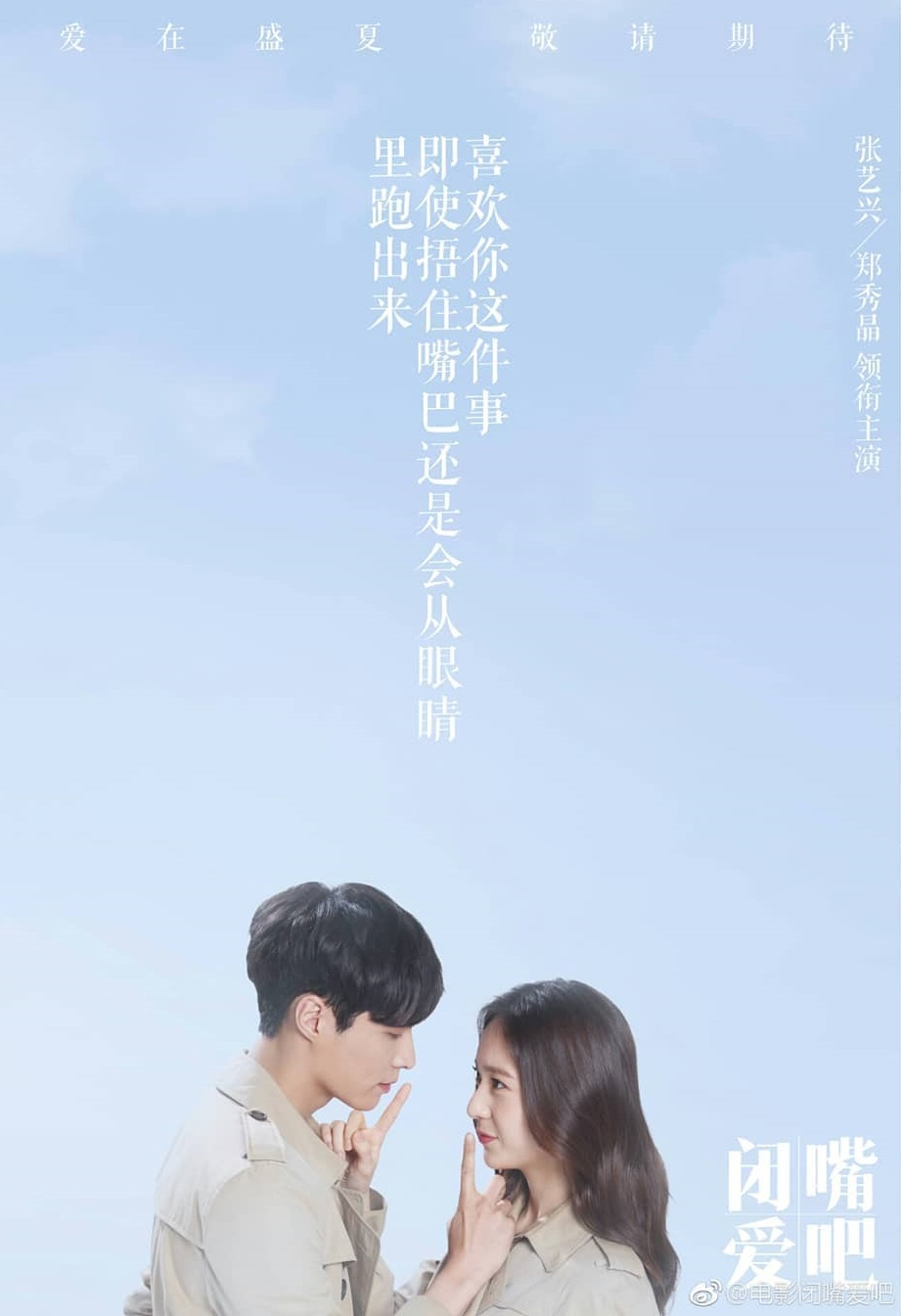 Lay And Krystal S Film Unexpected Love Will Finally Be Released
