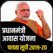 प्रधानमंत्री आवास योजना 2019-20