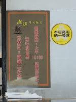 湘琪牛肉麵