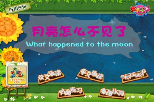 多多学英语 月亮怎么不见了