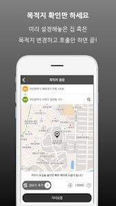 대리운전 원드라이버 screenshot 3