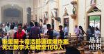 斯里蘭卡復活節連環爆炸案 死亡數字大幅增至160人