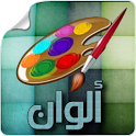 Alwan - ألوان icon
