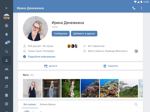VK — live chatting & free calls screenshot 7