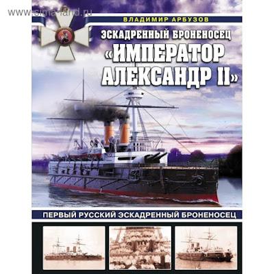 Эскадренный броненосец «Император Александр II». Арбузов В.В.